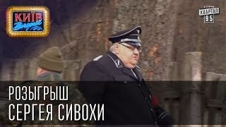 Розыгрыш Сергея Сивохи | Вечерний Киев 2014