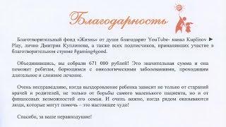 671 000 РУБЛЕЙ -  ИТОГ БЛАГОТВОРИТЕЛЬНОГО СТРИМА