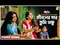Jibonero Sar Tumi Probhu   Choto Bou   Bengali Movie Song   Asha Bhosle
