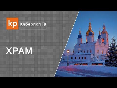 Самая большой храм москвы
