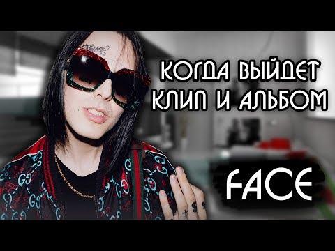 """Face - лучшее интервью / Про клип """"Я роняю запад"""" и альбом / DiTen"""
