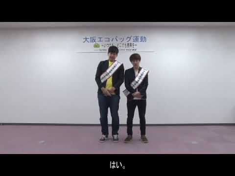 大阪エコバッグ運動 ~ いつでも、どこでも携帯を ~ レジ袋を断ること、はじめてみませんか【浪速区】