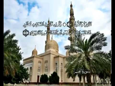 Сура Звезда <br>(ан-Нажм) - шейх / Мухаммад Айюб -