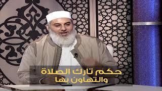 مقطع فيديو / حكم تارك الصلاة