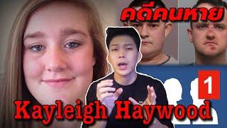 Kayleigh Haywood เด็กสาวผู้เป็นเหยื่อของพวกใคร่เด็ก  || เวรชันสูตร Ep.8