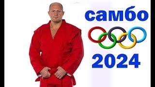 Самбо в Олимпиаде 2024.  Реальность или мечта?