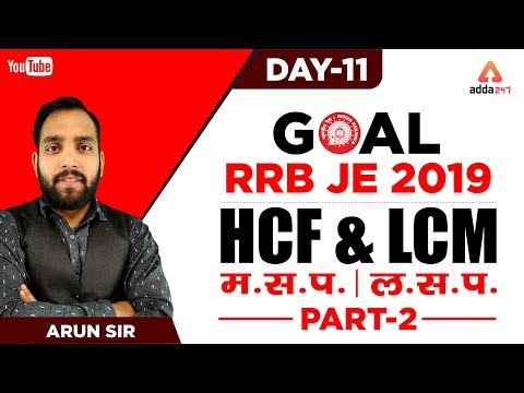 Railways JE 2019 CBT 1    HCF AND LCM   ल.स.प म.स.प   PART - 2 Day 11    RRB JE 2019