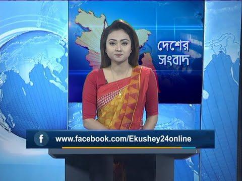 11 AM News || বেলা ১১ টার সংবাদ || 26 February 2020 || ETV News