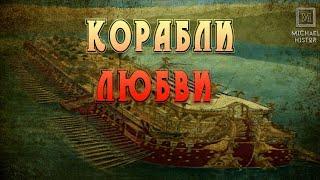 Корабли любви Калигулы на озере Неми.