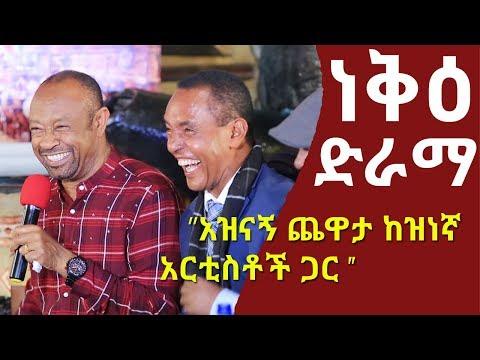 ነቅዕ ድራማ አዝናኝ ጨዋታ ከዝነኛ አርቲስቶች ጋር | Nek'e Ethiopian Sitcom Drama Anniversary