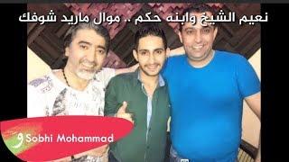 تحميل اغاني نعيم الشيخ و ابنه حكم - موال مع صبحي محمد / Sobhi Mohammad MP3
