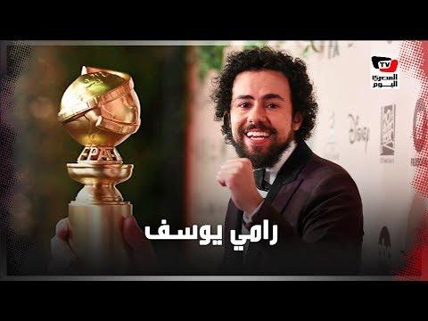 من هو المصري رامي يوسف الذي حصد جائزة الجولدن جلوب العالمية؟