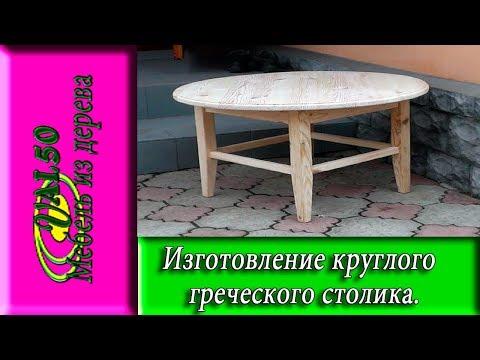 Изготовление греческого круглого столика