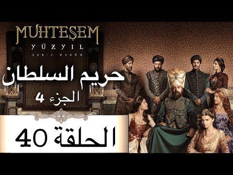 Harem Sultan - حريم السلطان الجزء 4  الحلقة 40