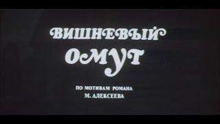 Вишнёвый омут (1980) / Художественный фильм
