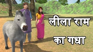 लीला राम का गधा - Brahmin and Donkey Hindi Kahaniyan | Bedtime Moral Stories Fairy Tales