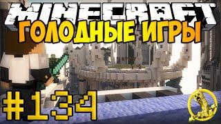 Minecraft Голодные игры #134 - Убийственный алмаз!