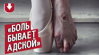 Балерина: Диана   Быть 18-летним