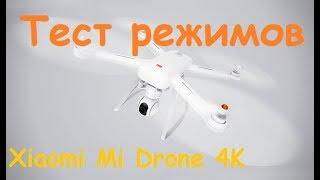 Xiaomi Mi Drone 4K  Тест интеллектуальных режимов MikeRC 2017 FHD