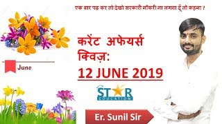 12 JUNE 2019 Current Affairs Questions || UPSC, SSC, RBI, SBI, IBPS, Railway, NVS, Police
