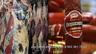 Вкуснятина из охлаждённого мяса