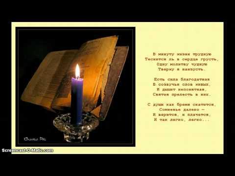 Молитва. Лермонтов.