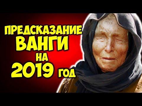 ПРЕДСКАЗАНИЕ ВАНГИ на 2019 год ЧТО БУДЕТ в 2019 году
