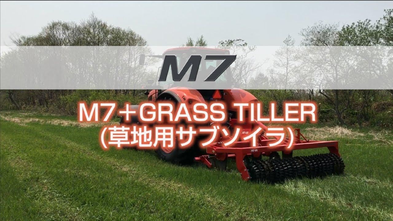 M7+GRASS TILLER(草地用サブソイラ)1223  限定公開