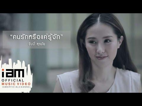คนรักหรือแค่รู้จัก [MV] - จิมมี่ สุรชัย