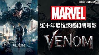 Venom 《毒魔》:近十年最垃圾嘅Marvel相關電影?