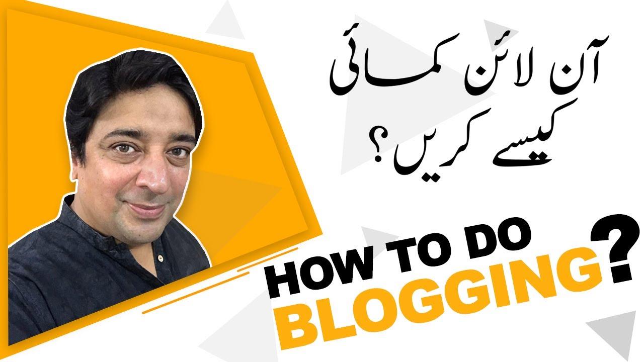 Online Earning: How To Do Blogging   Blogging se paise kaise kamaye