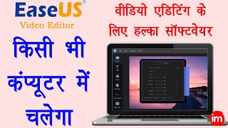 EaseUS Video Editor Review in Hindi - Best Video Editing Software for YouTube Videos in 2020 [Hindi]  IMAGES, GIF, ANIMATED GIF, WALLPAPER, STICKER FOR WHATSAPP & FACEBOOK