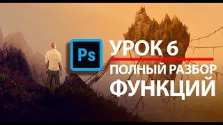 Photoshop для начинающих УРОК 6- ПОЛНЫЙ РАЗБОР ФУНКЦИЙ