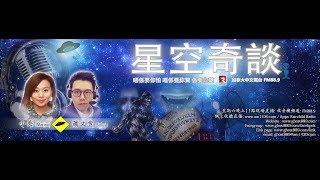 星空奇談 2017-07-22