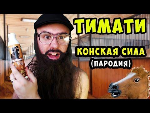ТИМАТИ - КОНСКАЯ СИЛА (ПАРОДИЯ)