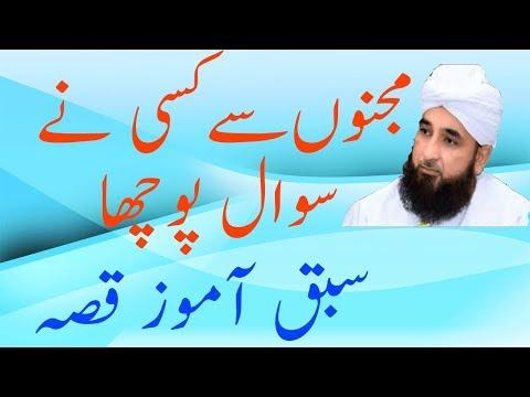 Saqib Raza Mustafai Bayan 3gp Donlod
