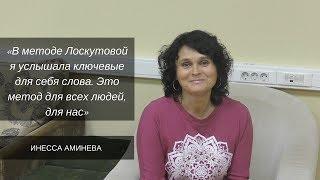 Психолог о методе Надежды Лоскутовой