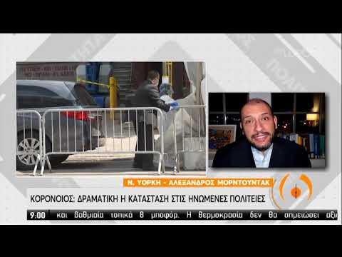 Κορονοϊός : Δραματική κατάσταση στις Ηνωμένες Πολιτείες | 03/04/2020 | ΕΡΤ