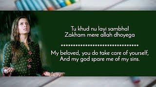 Kaun Hoyega Lyrics with Translation(Full Song) | Qismat