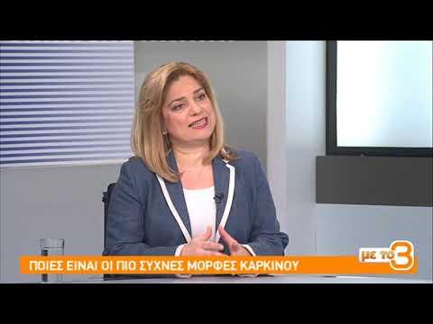 Η εξατομικευμένη θεραπεία του καρκίνου  12/02/2019   ΕΡΤ