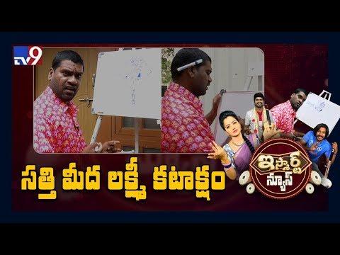 సత్తి మీద లక్ష్మి కటాక్షం : iSmart Sathi Fun - TV9