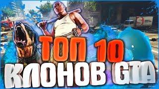 ТОП 10 ИГРЫ ДЛЯ СЛАБЫХ ПК 2016 (КЛОНЫ GTA) #33