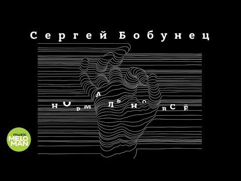 Сергей Бобунец - Нормально всё (Альбом 2018)