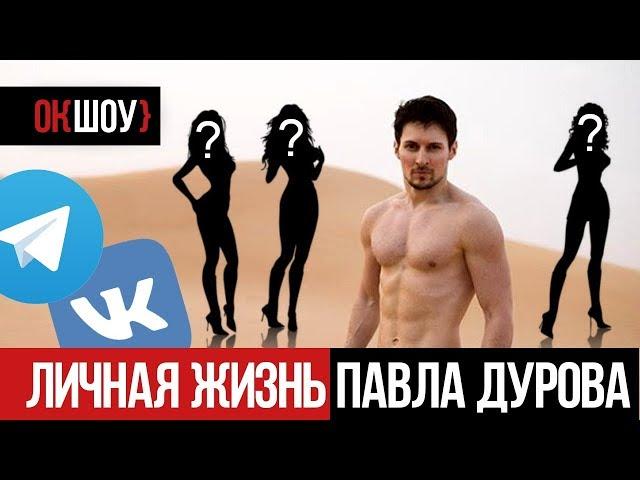 Видео Произношение Павел Дуров в Русский