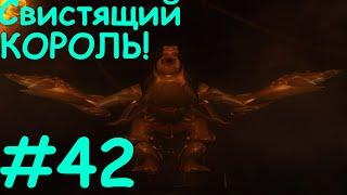 Skyrim #42 Колеса затишья №7 - Свистящий Король !!