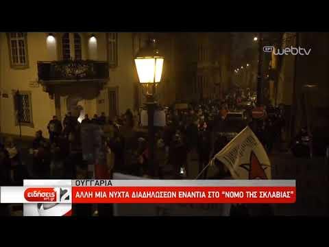 Συνεχίζονται οι διαδηλώσεις στην Ουγγαρία κατά του εργασιακού νόμου