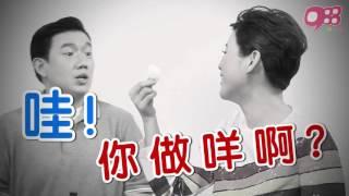 【独家】杜汶泽 & 陈茵媺《开饭啦!》揾食艰难!