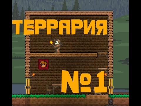Прохождение игры Terraria на Андроид. Серия 1---Постройка дома