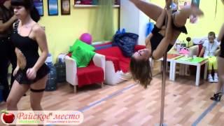 """Pole-Dance в студии """"Райское место"""""""