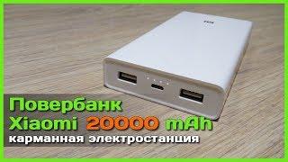 📦 Повербанк Xiaomi 20000 - Электростанция в кармане. Лучший повербанк из Китая
